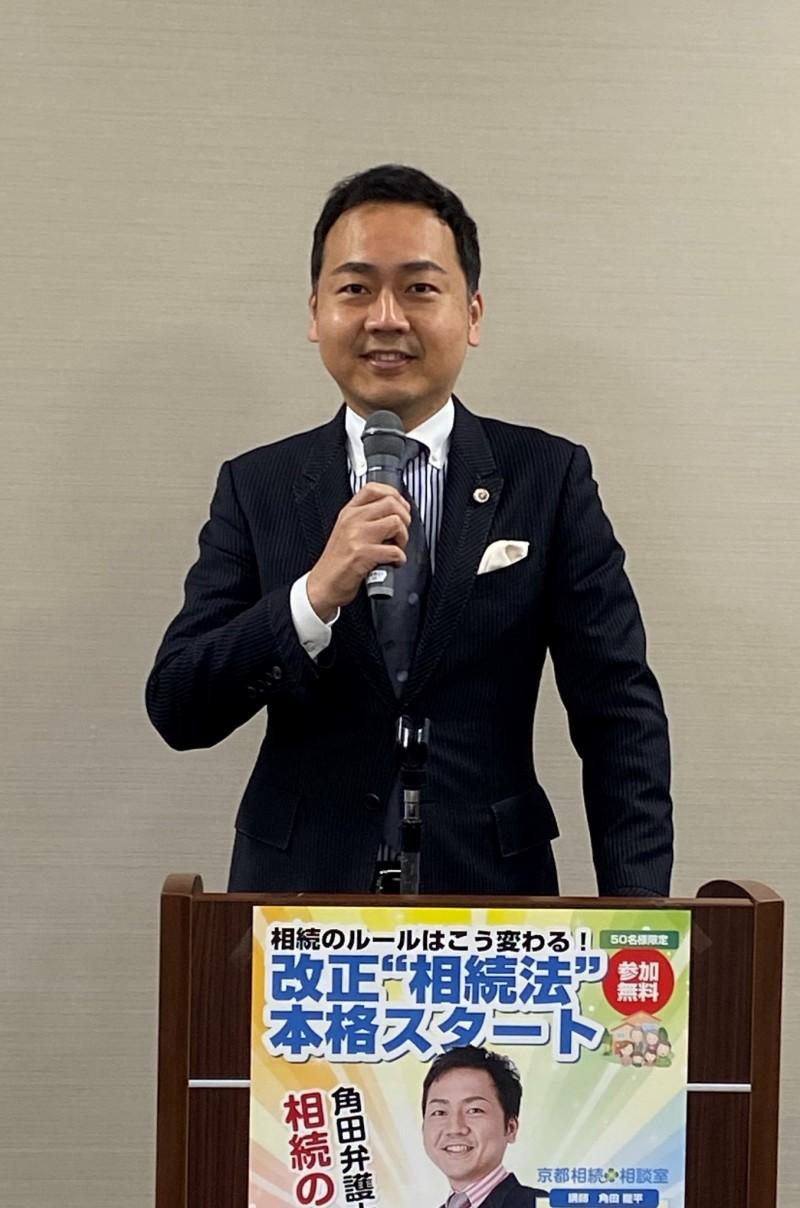 20191116相続相談室 角田先生